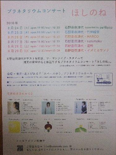 0828 natsuyo.jpg